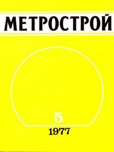 Метрострой 1977 №05