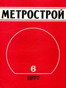 Метрострой 1977 №06
