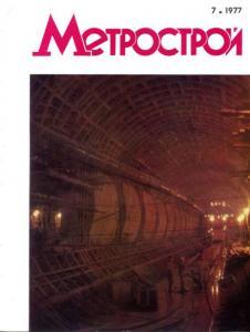 Метрострой 1977 №07