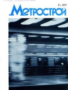 Метрострой 1977 №08
