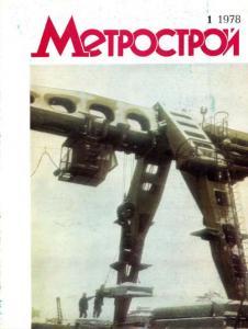 Метрострой 1978 №01