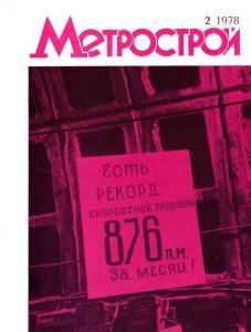 Метрострой 1978 №02