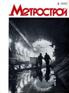 Метрострой 1978 №03