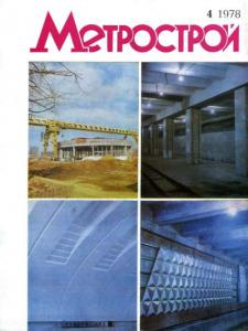 Метрострой 1978 №04