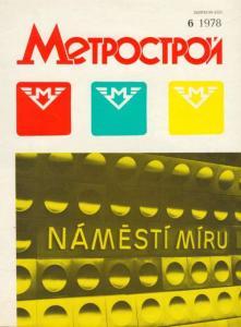 Метрострой 1978 №06