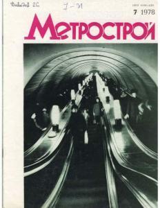 Метрострой 1978 №07