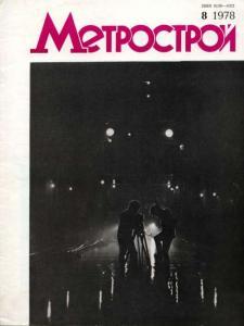 Метрострой 1978 №08