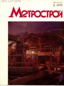 Метрострой 1979 №01
