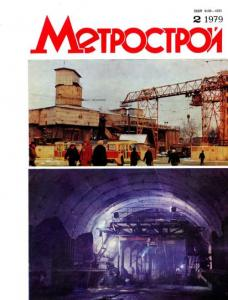 Метрострой 1979 №02