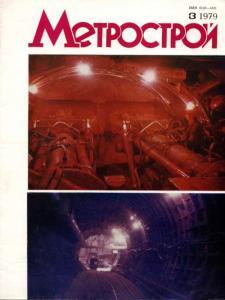 Метрострой 1979 №03