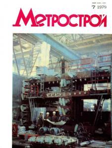 Метрострой 1979 №07