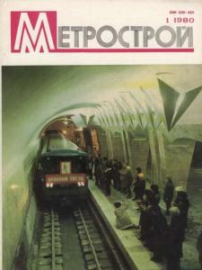 Метрострой 1980 №01