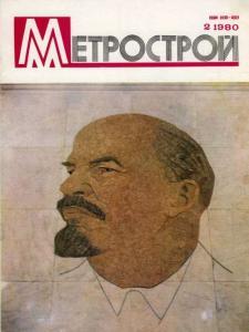 Метрострой 1980 №02