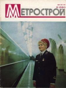Метрострой 1980 №03