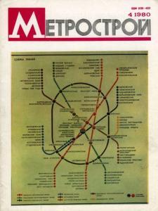 Метрострой 1980 №04