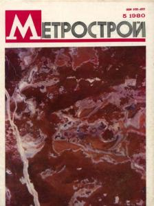 Метрострой 1980 №05