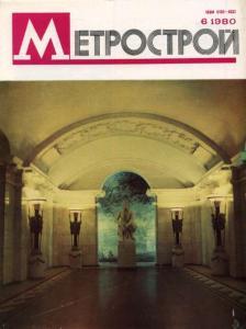 Метрострой 1980 №06