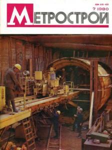 Метрострой 1980 №07