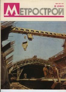 Метрострой 1980 №08
