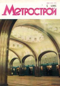 Метрострой 1981 №01