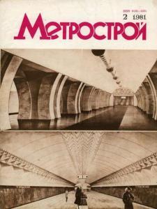Метрострой 1981 №02