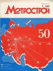 Метрострой 1981 №03