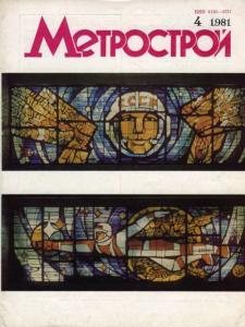 Метрострой 1981 №04