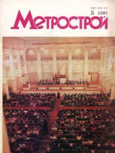 Метрострой 1981 №05