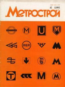 Метрострой 1981 №06