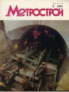 Метрострой 1981 №07