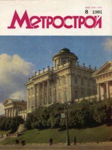 Метрострой 1981 №08