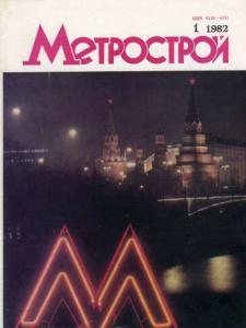 Метрострой 1982 №01