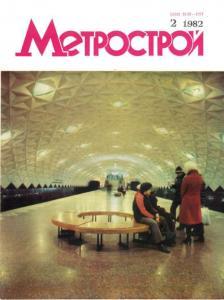 Метрострой 1982 №02