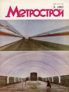 Метрострой 1982 №03