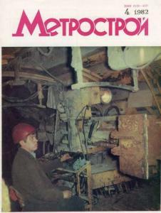 Метрострой 1982 №04