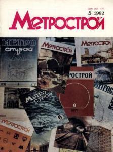 Метрострой 1982 №05
