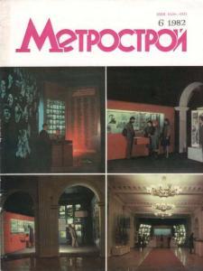 Метрострой 1982 №06