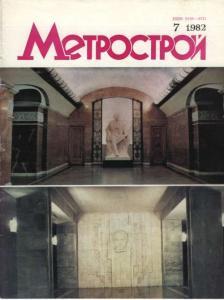 Метрострой 1982 №07