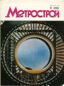 Метрострой 1982 №08