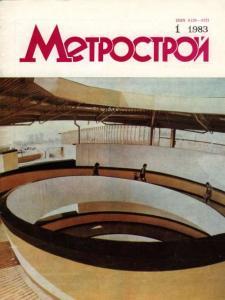 Метрострой 1983 №01