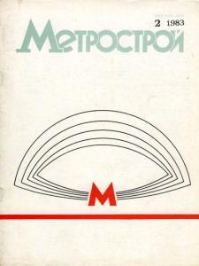 Метрострой 1983 №02
