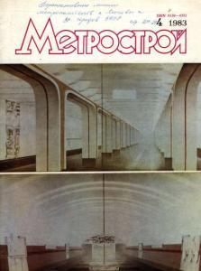 Метрострой 1983 №04