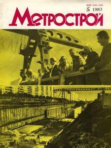 Метрострой 1983 №05