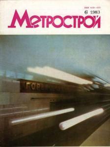 Метрострой 1983 №06