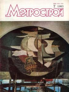 Метрострой 1983 №07