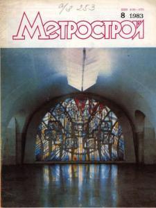 Метрострой 1983 №08