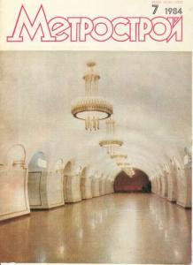 Метрострой 1984 №07
