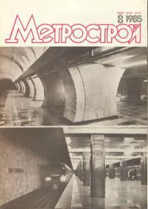 Метрострой 1985 №08