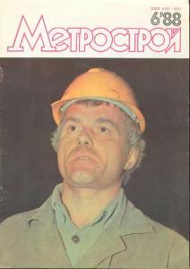 Метрострой 1988 №06