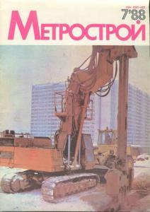 Метрострой 1988 №07